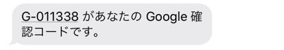 Googleアカウント作成_03_5