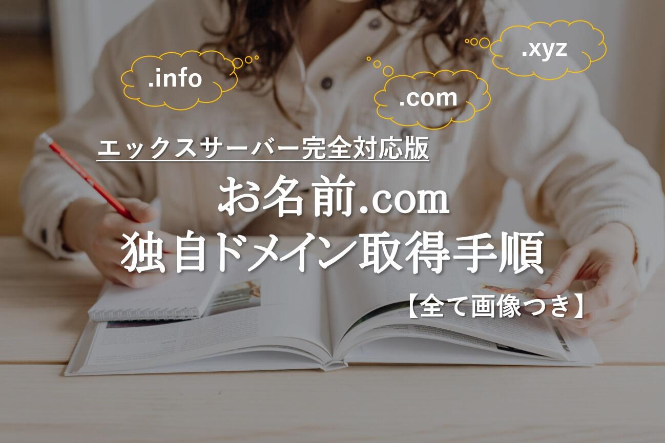 お名前.com_00_アイキャッチ