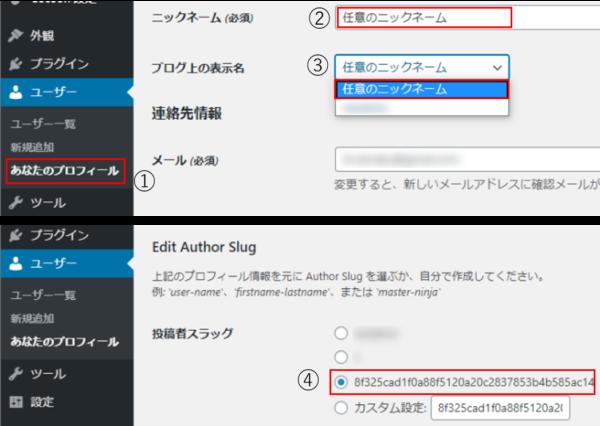 EditAuthorSlug_設定_01_あなたのプロフィール