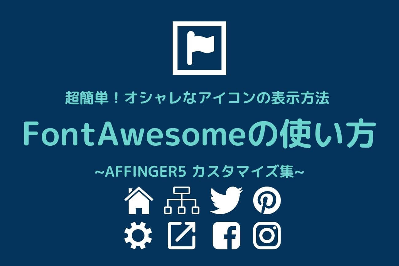 FontAwesome_アイキャッチ