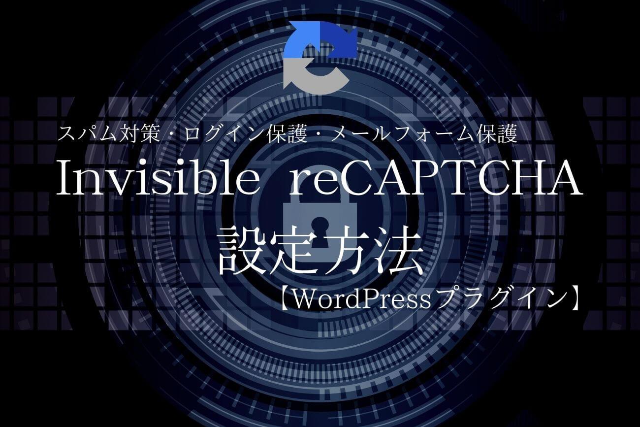 Invisible_reCAPTCHA_アイキャッチ