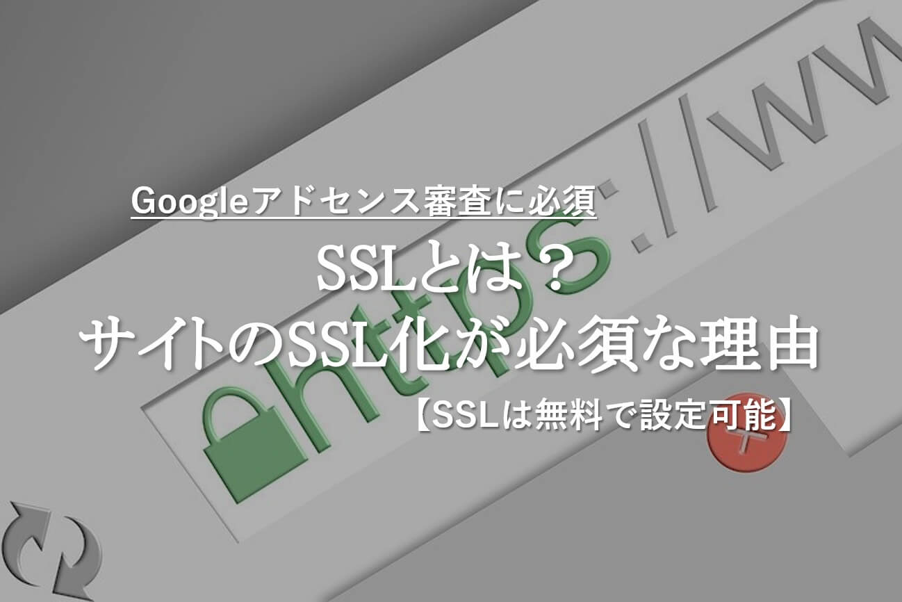 SSL_アイキャッチ