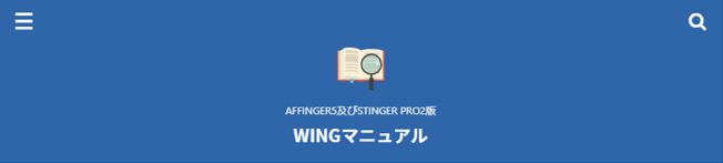 AFFINGER5_公式マニュアル