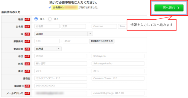 お名前.com_07_会員情報の入力