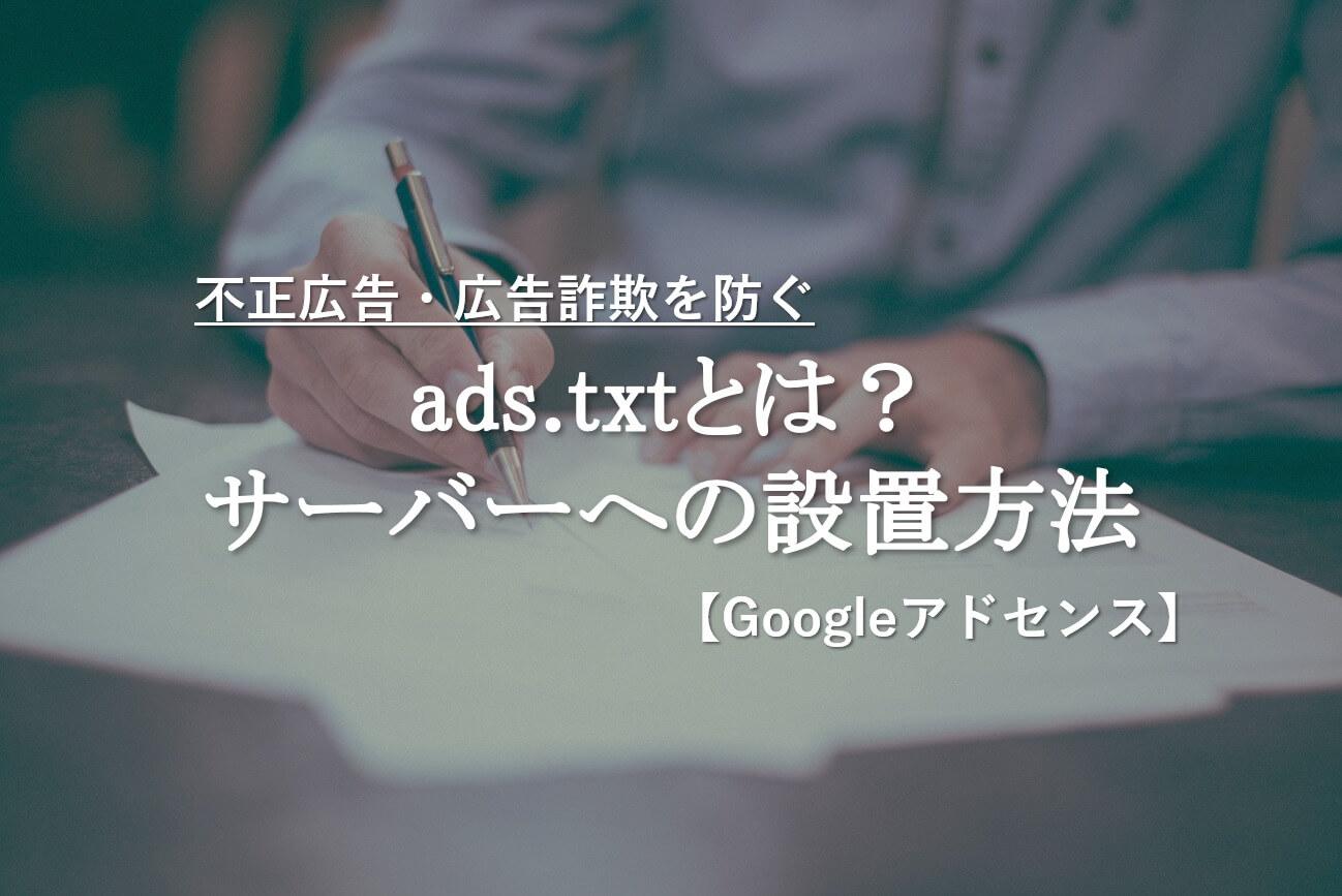 ads_txt_アイキャッチ