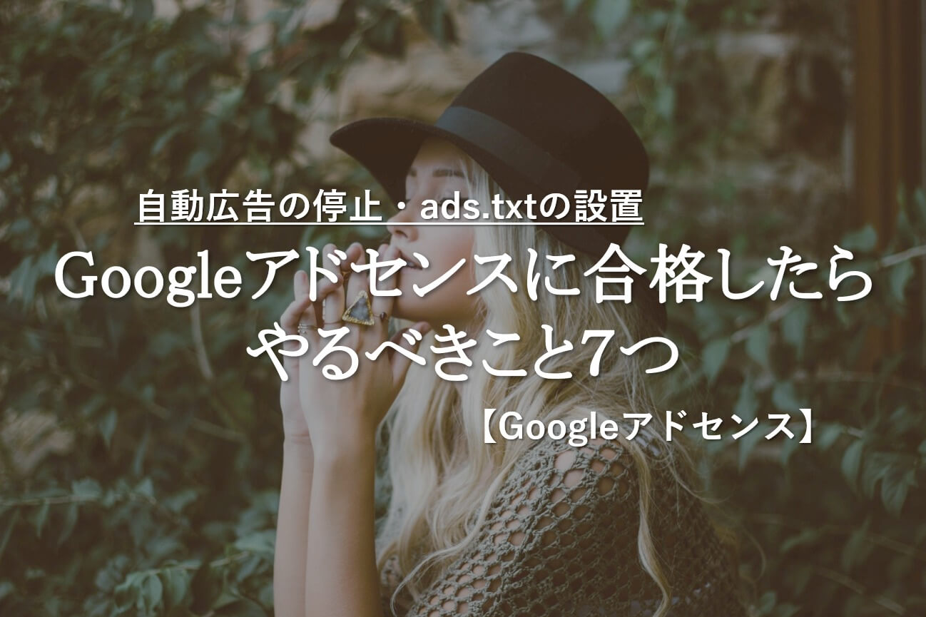 after_google_ads_アイキャッチ