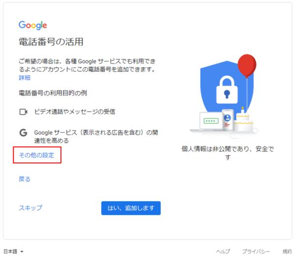 Googleアカウント作成_05