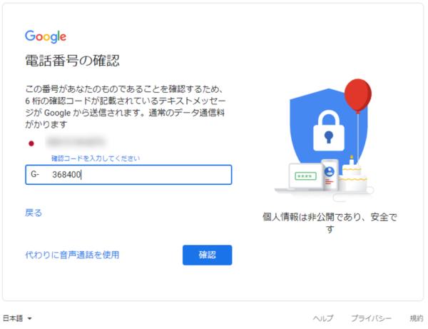 Googleアカウント作成_04