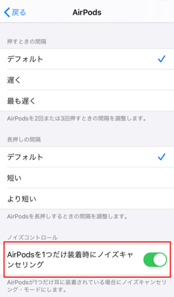 AirPodsPro_ノイズコントロール