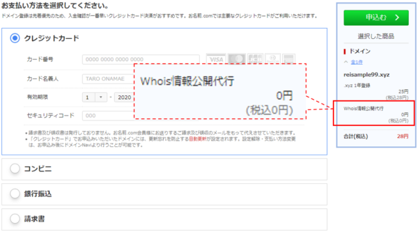 お名前.com_08_お支払い方法
