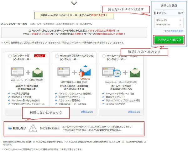 お名前.com_03_サーバー選択