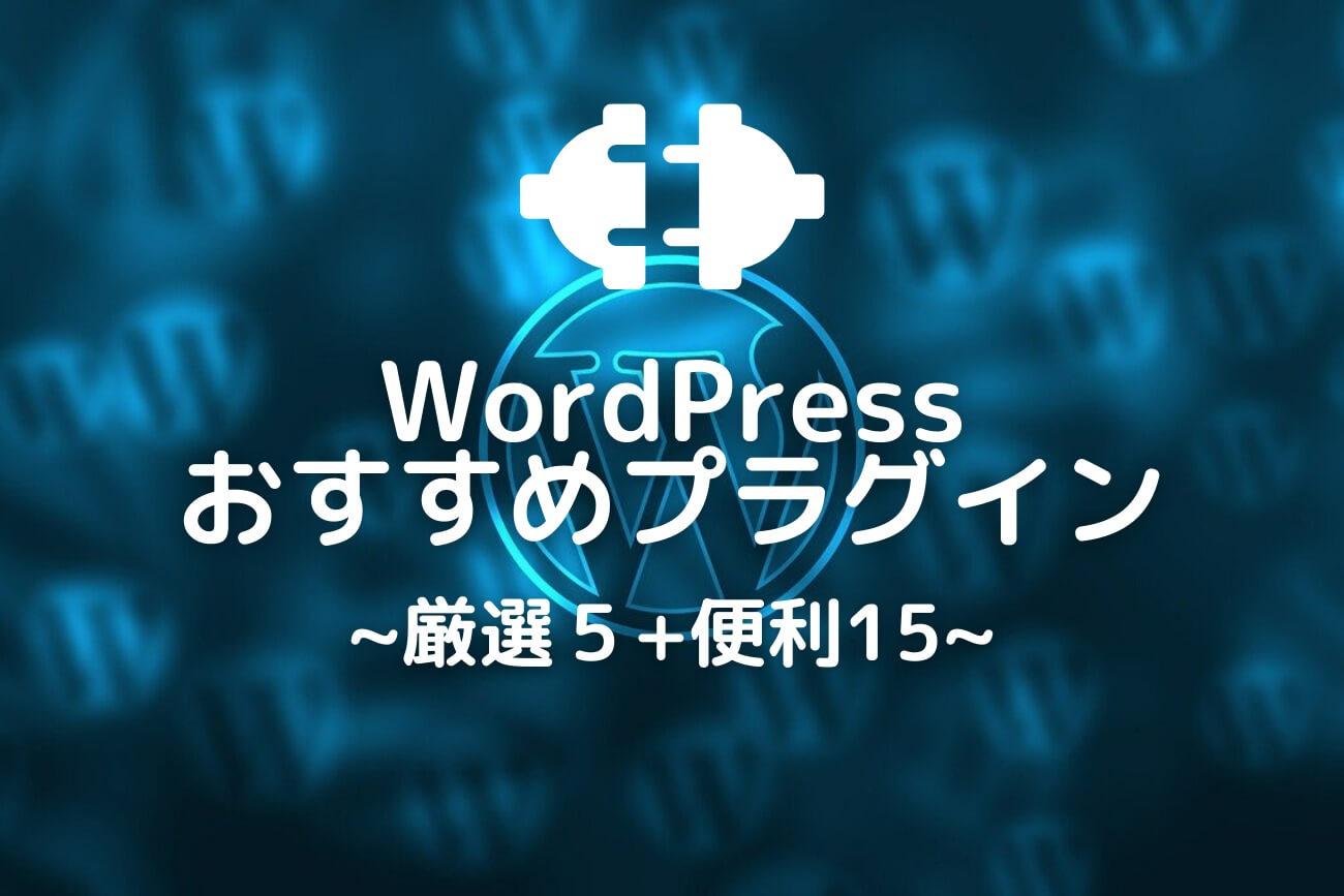 WordPressおすすめプラグイン_アイキャッチ