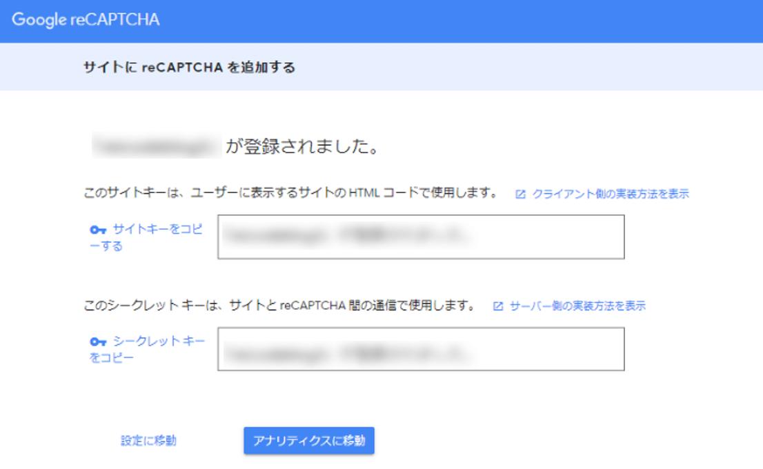 Google_reCaptcha_サイトにreCAPTCHAを追加する