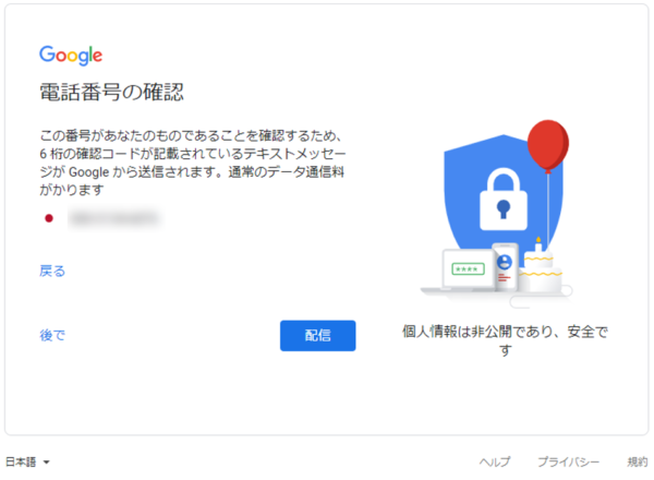 Googleアカウント作成_03