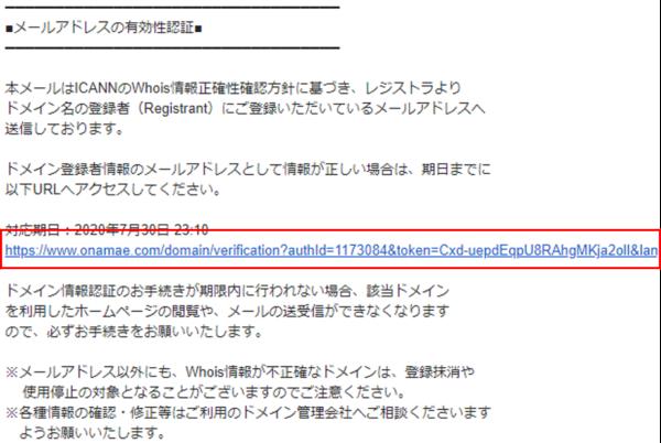 お名前.com_14_ドメイン情報認証のお願い