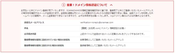 お名前.com_12_ドメイン情報認証について