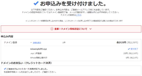 お名前.com_11_お申込み完了