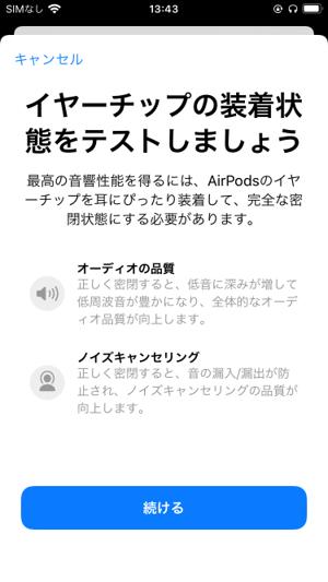 AirPodsPro_設定_イヤーチップの装着状態テスト1