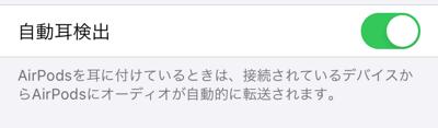 AirPodsPro_設定_自動耳検出