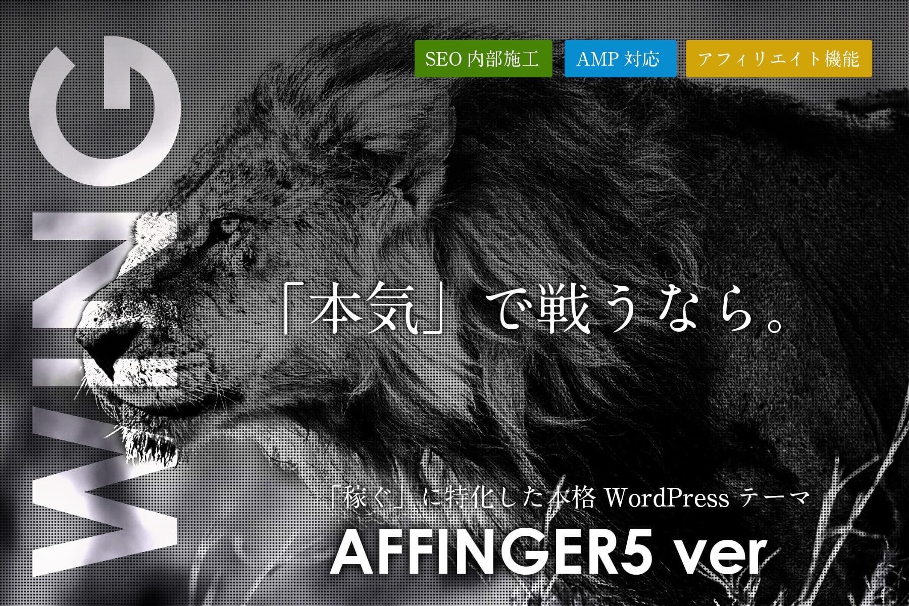 AFFINGER5_アイキャッチ