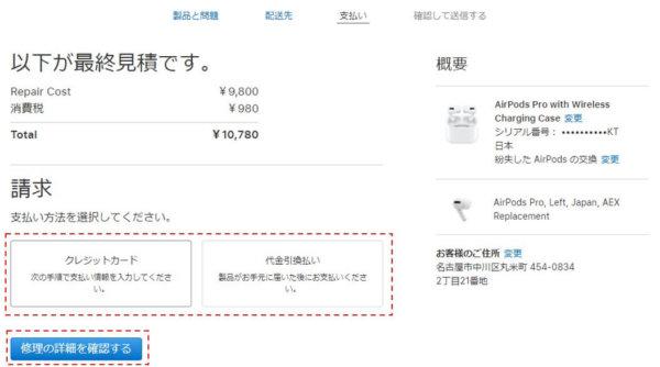 AirPodsPro_片耳購入_10