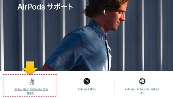 AirPodsPro_片耳購入_01