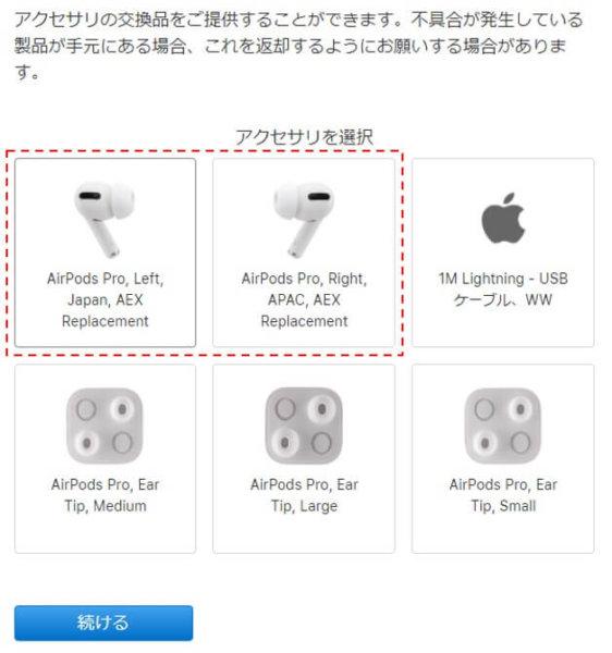 AirPodsPro_片耳購入_08