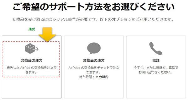 AirPodsPro_片耳購入_04