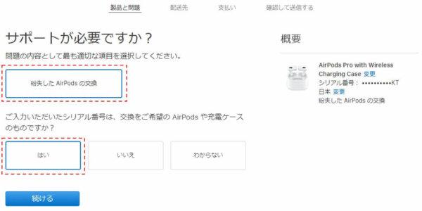 AirPodsPro_片耳購入_07