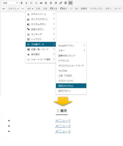 AFFINGER5_目次(カスタム)