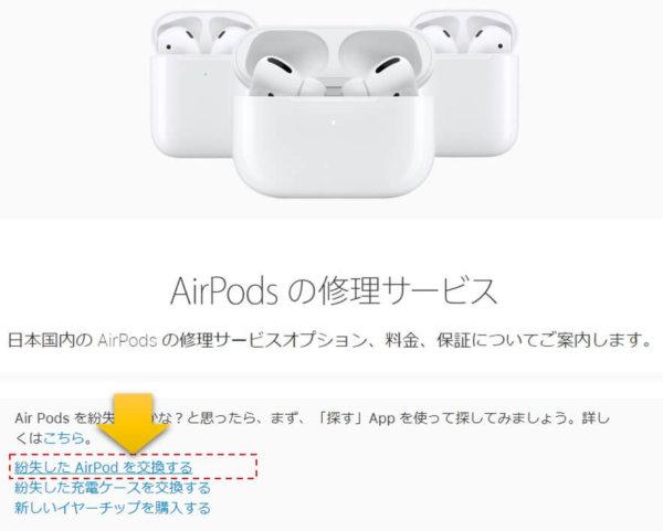 AirPodsPro_片耳購入_02