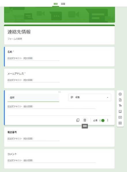 GoogleForm_02