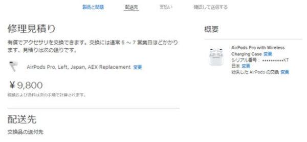 AirPodsPro_片耳購入_09
