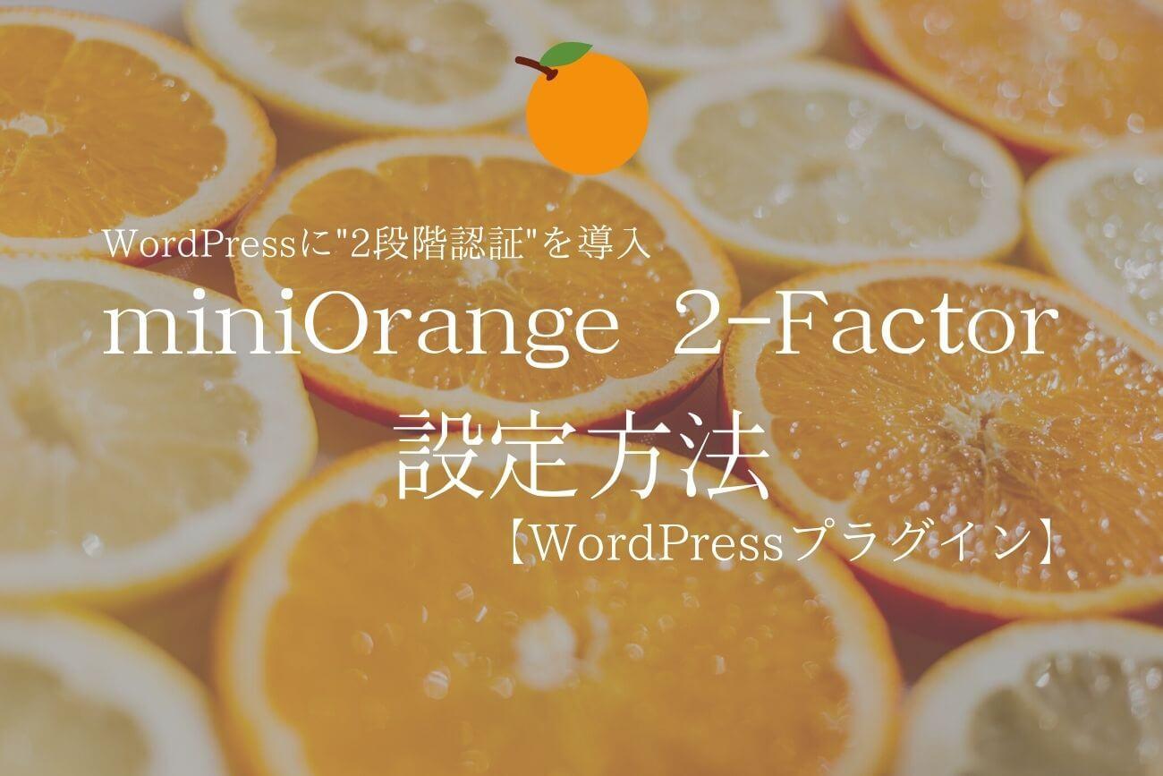 miniOrange 2-Factor_アイキャッチ