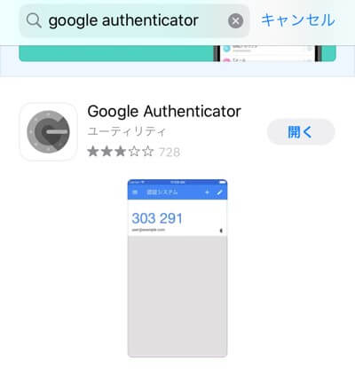 GoogleAuthenticatorのインストール