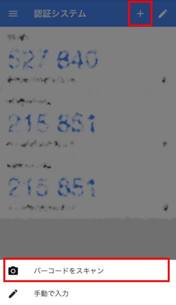 Google Authenticator_QRコード読み取り①