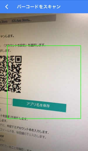 Google Authenticator_QRコード読み取り②