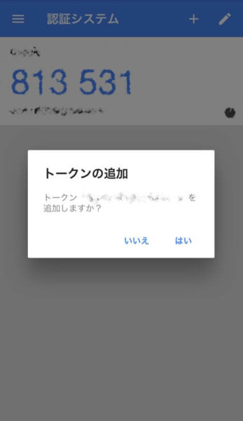 Google Authenticator_QRコード読み取り③
